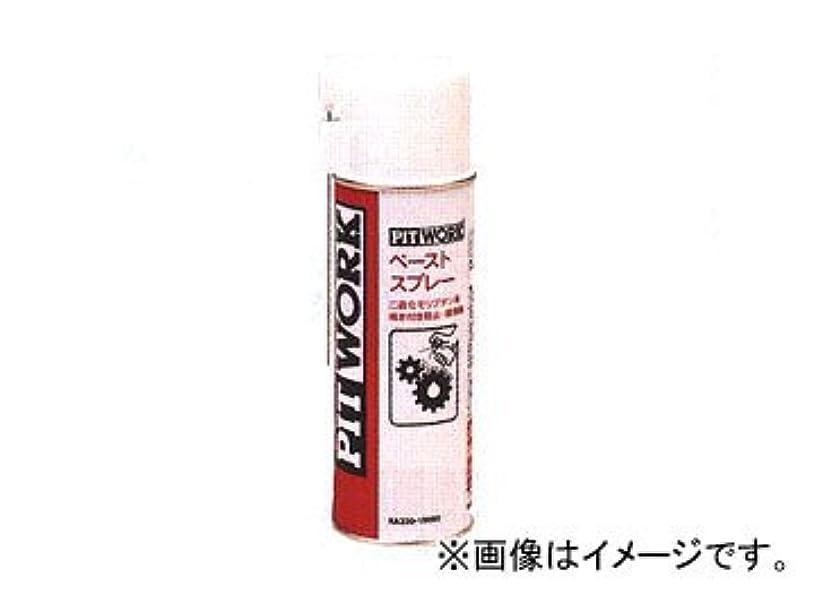 欠点見捨てるブラインドPITWORK(ピットワーク) 焼付き防止潤滑剤 ペーストスプレー 防錆潤滑剤 190ml KA330-19090