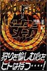 ドーターメーカー 2 (月刊マガジンコミックス)