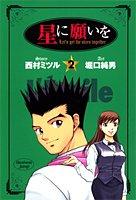 星に願いを 2 (ヤングジャンプコミックス)