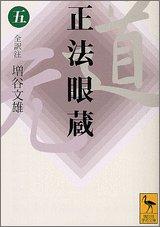 正法眼蔵(五)全訳注 (講談社学術文庫)の詳細を見る