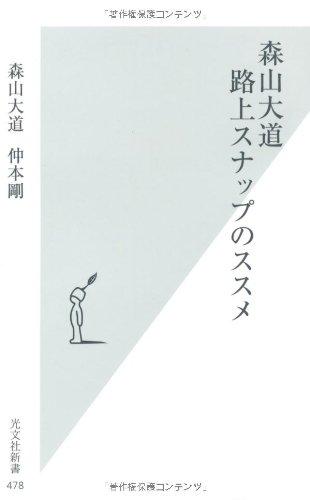 森山大道 路上スナップのススメ (光文社新書)の詳細を見る