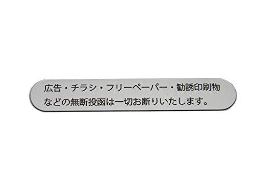 チラシ・広告投函お断りプレート