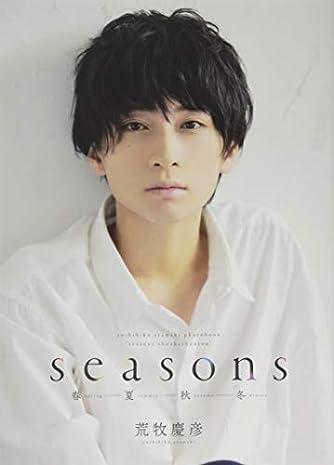 荒牧慶彦写真集「Seasons〜春夏秋冬〜」 ([バラエティ])