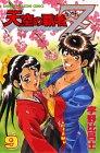 天空の覇者Z 9 (少年マガジンコミックス)