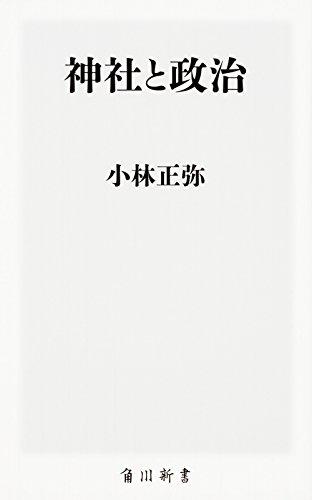 神社と政治 (角川新書)