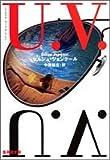 U.V. (集英社文庫)