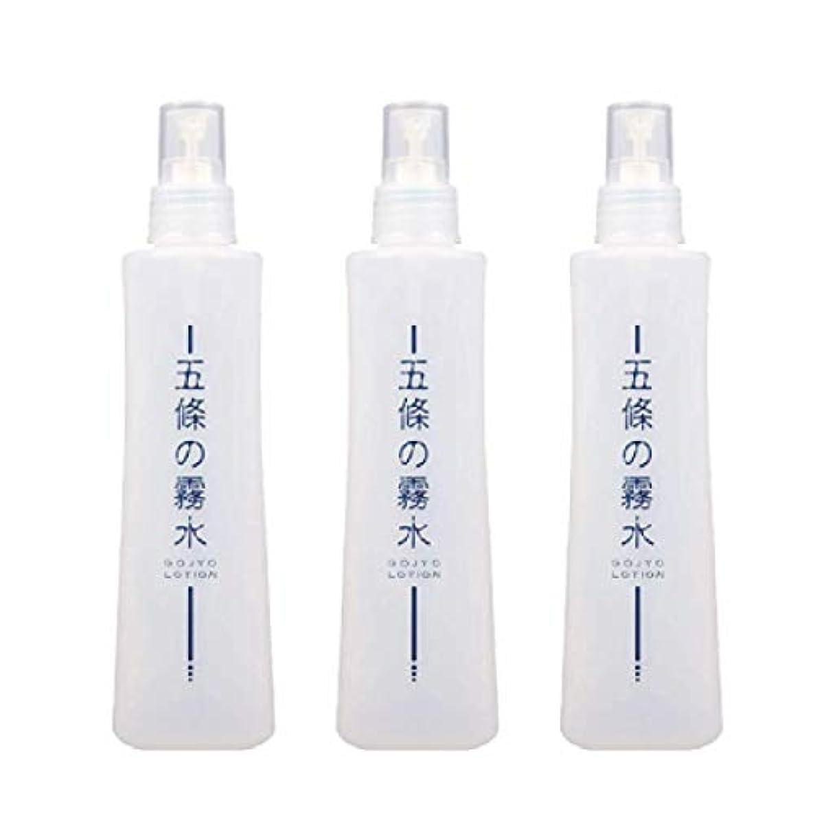 そうでなければ脱臼するメタルライン五條の霧水ベーシック(3本セット) +アレッポの石鹸1個プレゼント 無添加保湿化粧水