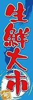 のぼり旗海鮮 送料無料 (B048生鮮大市)
