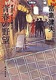 青春の野望 第四部 学生作家の群 (集英社文庫)