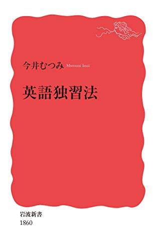 英語独習法 (岩波新書)