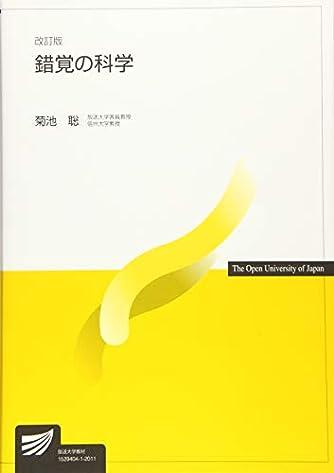 錯覚の科学〔改訂版〕 (放送大学教材)