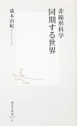 非線形科学 同期する世界 (集英社新書)