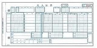 トッパンフォームズ 百貨店統一伝票(仕入伝票) 手書き用買取(伝票No.有) 1000セット