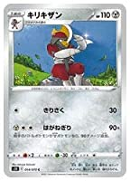 ポケモンカードゲーム 【s5R】 キリキザン(C)(054/070)