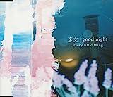 good night 歌詞