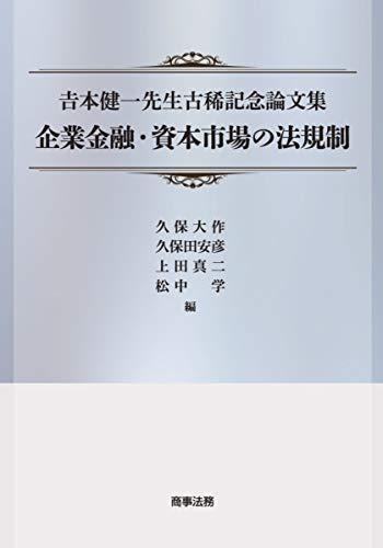 吉本健一先生古稀記念論文集 企業金融・資本市場の法規制の詳細を見る