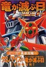 竜が滅ぶ日―スーパーロボット大戦α the story (マガジンZコミックス)