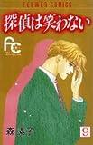 探偵は笑わない (9) (フラワーコミックス)