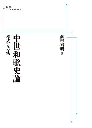 中世和歌史 論様式と 方法 (岩波オンデマンドブックス)の詳細を見る
