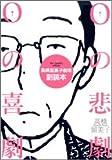 高橋留美子劇場副読本 Oの悲劇、Oの喜劇 (BIG COMICS SPECIAL)の画像