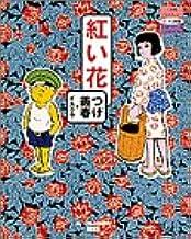 紅い花 マンガロム[CD-ROM]