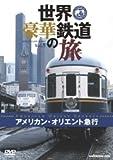 世界・豪華鉄道の旅 アメリカン・オリエント急行[DVD]