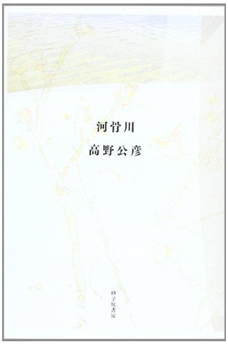 河骨川―高野公彦歌集 (コスモス叢書)の詳細を見る