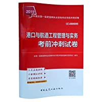 Textbook 2019 pro forma pro forma 2020 construction division 2020 a 2019 port and waterway construction project management and practice exam papers sprint(Chinese Edition)