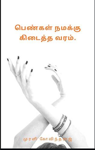 பெண்கள் நமக்கு கிடைத்த பொக்கிஷம் (Tamil Edition)