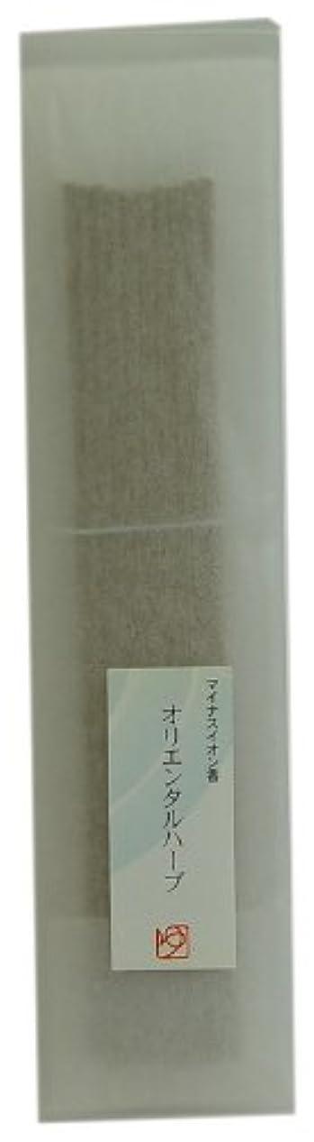 ただやるに向かって磁石悠々庵 マイナスイオン香 箱型 オリエンタルハーブ