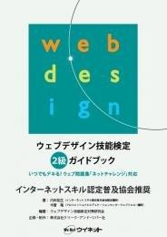 ウェブデザイン技能検定 2級ガイドブック