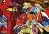 ゲッターロボG VOL.1[DVD]
