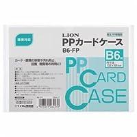 ライオン事務器 PPカードケース 硬質タイプ B6 再生PP B6-FP 1枚 ×80セット