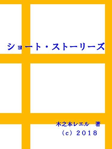 SHORT STORIES (Japanese Edition)