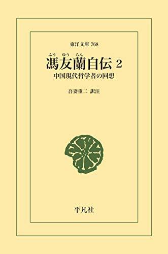 馮友蘭自伝 2 (東洋文庫0768)