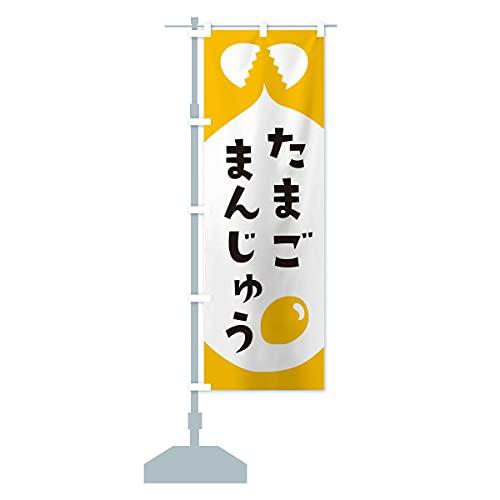 たまごまんじゅう のぼり旗 サイズ選べます(ショート60x150cm 左チチ)