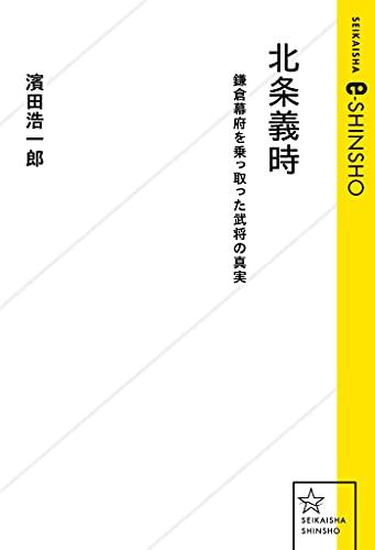 [濱田浩一郎]の北条義時 鎌倉幕府を乗っ取った武将の真実 (星海社 e-SHINSHO)