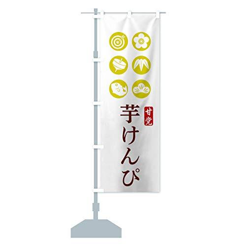 芋けんぴ のぼり旗 サイズ選べます(スリム45x180cm 左チチ)