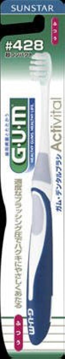 緩むが欲しい施しサンスター GUM(ガム) デンタルブラシ Activital #428 超コンパクトヘッド ふつう×60点セット (4901616213609)
