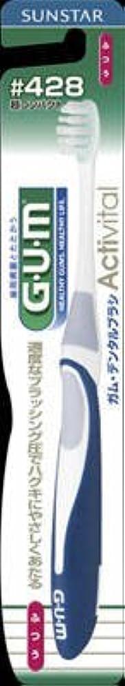定数率直なサロンサンスター GUM(ガム) デンタルブラシ Activital #428 超コンパクトヘッド ふつう×60点セット (4901616213609)