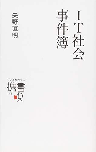 IT社会事件簿 (ディスカヴァー携書)