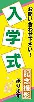 のぼり のぼり旗 パソコン・カメラ 送料無料(X057 入学式)