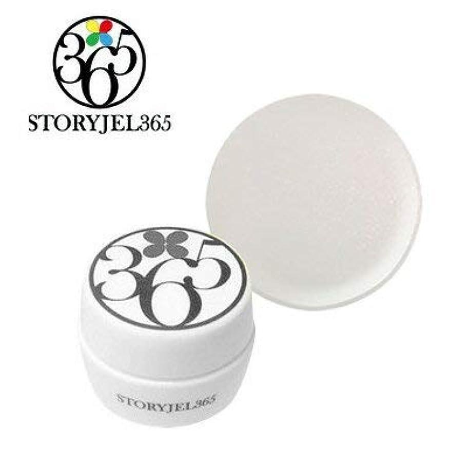 遺産伝染性消化STORYJEL365 カラージェル 真珠のネックレス 5g SJS-085S