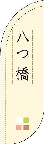 のぼり旗 八つ橋 アーチ・バナー(TAB721)