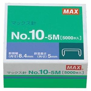 マックス ホッチキス針 小型10号シリーズ 100本連結×50個入 No.10-5M 1箱 ×15セット