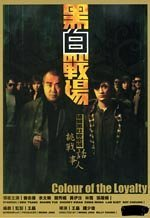Colour Of The Loyalty by Eric Tsang