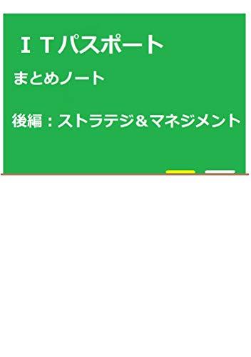 ITパスポート まとめノート(ストラテジ・マネジメント) ITパスポート教材集