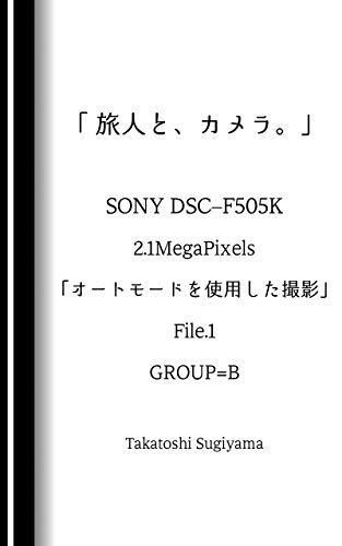 「 旅人と、カメラ。」 SONY DSC-F505K 「オートモードを使用した撮影」 File.1 GROUP=B 「 旅人と、カメラ。」SONY DSC-F505K