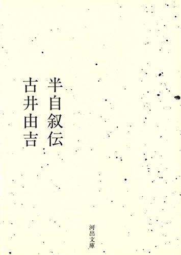 半自叙伝 (河出文庫)