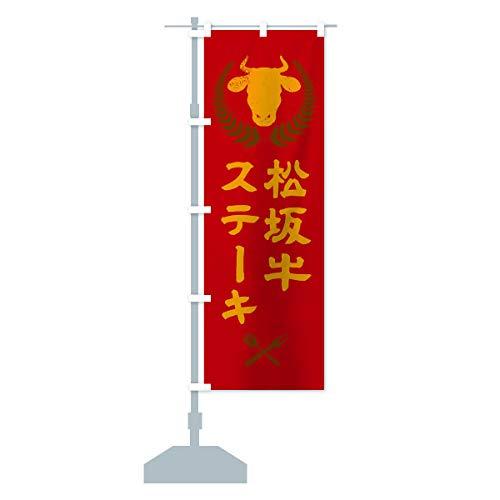 松阪牛ステーキ のぼり旗 サイズ選べます(スリム45x180cm 左チチ)